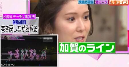 櫻井・有吉THE夜会 松岡茉優のモーニング娘。愛がやっぱり爆発!加賀のライン超綺麗じゃない?