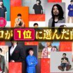 関ジャム 関ジャム プロ7人が2000-2020の歴代jpop名曲ランキングから第1位に選んだ曲リスト