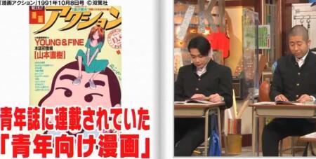 しくじり先生 クレヨンしんちゃんをチョコプラがプレゼン。アニメ化以前の青年向け漫画時代