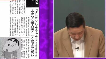 しくじり先生 クレヨンしんちゃんをチョコプラがプレゼン。新聞に載った超人気アニメの下品な笑い