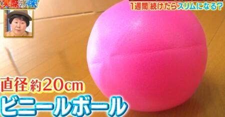 それって実際どうなの課 ビニールボールダイエットのダイエット効果は?使うのは20cmの100均ボール