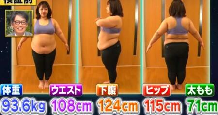 それって実際どうなの課 ビニールボールダイエットのダイエット効果は?初日の餅田コシヒカリの体重・ウエストなど