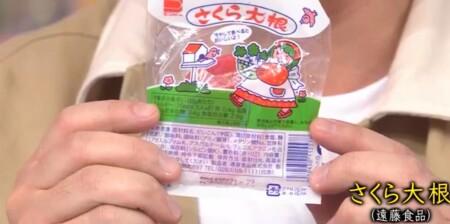 アメトーーク 駄菓子大好き芸人で話題になったお菓子一覧。さくら大根