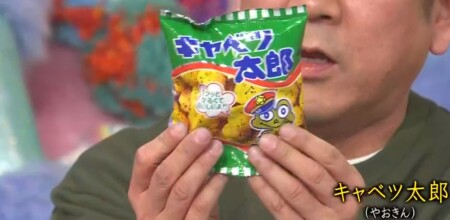 アメトーーク 駄菓子大好き芸人で話題になったお菓子一覧。キャベツ太郎