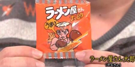 アメトーーク 駄菓子大好き芸人で話題になったお菓子一覧。ラーメン屋さん太郎