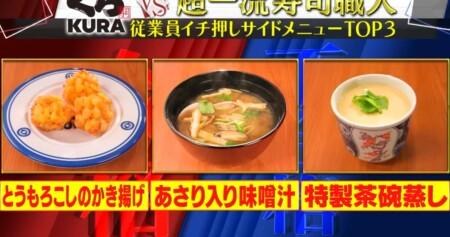ジョブチューン くら寿司人気サイドメニューランキングベスト3 とうもろこしのかき揚げ、味噌汁、茶碗蒸し