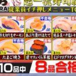 ジョブチューン くら寿司人気ネタランキングベスト10&サイドメニューの合格不合格ジャッジ結果は?