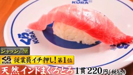 ジョブチューン くら寿司人気ネタランキングベスト10 第1位 天然インドまぐろとろ