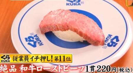 ジョブチューン くら寿司人気ネタランキングベスト10 第11位 ローストビーフ