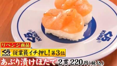 ジョブチューン くら寿司人気ネタランキングベスト10 第3位 あぶり漬けほたて