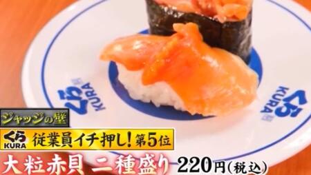 ジョブチューン くら寿司人気ネタランキングベスト10 第5位 大粒赤貝二種盛り