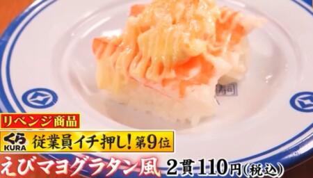 ジョブチューン くら寿司人気ネタランキングベスト10 第9位 えびマヨグラタン風