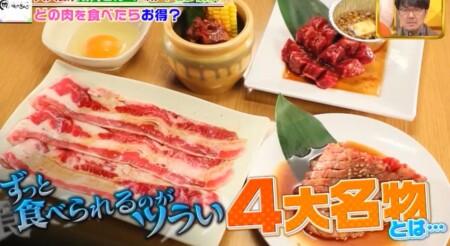 ジョブチューン 焼肉きんぐ食べ放題で一番お得なおすすめ肉メニューで原価が高いのは?4大名物