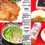 バナナマン設楽&日村が選ぶおすすめのお取り寄せグルメ4品は?味噌漬け豚・高級卵・鴨鍋・鯖鮨