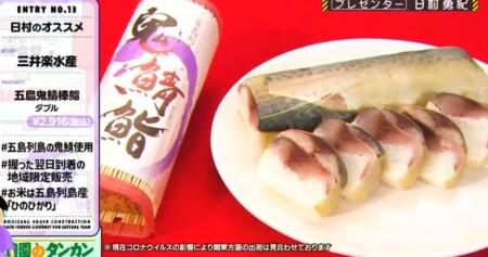バナナマン設楽&日村が選ぶおすすめのお取り寄せグルメ4品は?日村のおすすめ鯖鮨
