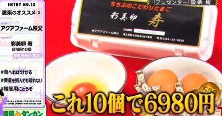 バナナマン設楽&日村が選ぶおすすめのお取り寄せグルメ4品は?設楽のおすすめ高級卵
