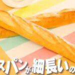 フランスパンはなぜ細長い?あの形の理由やルーツは?チコちゃんに叱られる