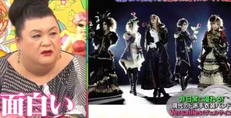 マツコの知らない世界 ヴィジュアル系バンドの世界で紹介された新旧バンド一覧 Versailles