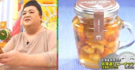 マツコの知らない世界 瓶詰めグルメの世界で紹介の全商品一覧 おしゃれ瓶詰め 北海道ハニーナッツ