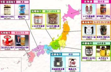 マツコの知らない世界 瓶詰めグルメの世界で紹介の全商品一覧 ご当地瓶詰め一覧
