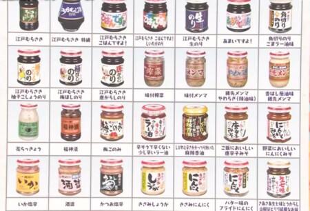 マツコの知らない世界 瓶詰めグルメの世界で紹介の全商品一覧 桃屋特集 ご飯と合う28種類全リスト