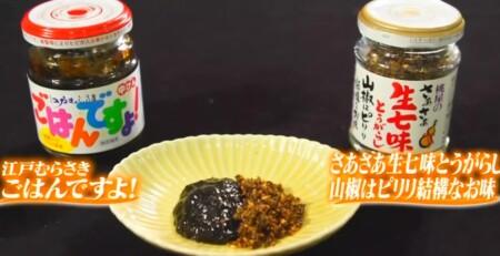 マツコの知らない世界 瓶詰めグルメの世界で紹介の桃屋の掛け算レシピ ごはんですよ×生七味とうがらし