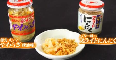 マツコの知らない世界 瓶詰めグルメの世界で紹介の桃屋の掛け算レシピ 穂先メンマやわらぎ×フライドにんにく