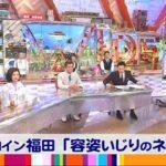 ワイドナショー 容姿ネタを3時のヒロイン福田・松本人志・EXIT兼近が大激論。おもしろくないから?