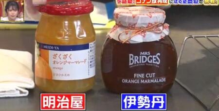 今夜くらべてみました ぼる塾田辺の名探偵コナンのレモンパイ再現レシピの作り方 オレンジマーマレードは明治屋or伊勢丹ミセスブリッジズ