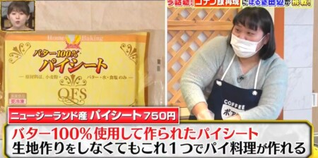 今夜くらべてみました ぼる塾田辺の名探偵コナンのレモンパイ再現レシピの作り方 バター100%パイシート使用
