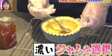 今夜くらべてみました ぼる塾田辺の名探偵コナンのレモンパイ再現レシピの作り方 パイ生地にジャムを塗る