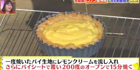 今夜くらべてみました ぼる塾田辺の名探偵コナンのレモンパイ再現レシピの作り方 レモンフィリングを流し入れる