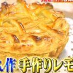 今夜くらべてみました ぼる塾田辺の名探偵コナンのレモンパイ再現レシピの作り方