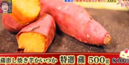 今夜くらべてみました 指原莉乃・水卜アナ・ぼる塾田辺が選ぶスイーツランキングベスト7は?焼き芋