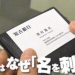 名刺はなぜ「刺」と書く?刺の漢字が使われる意味は?チコちゃんに叱られる