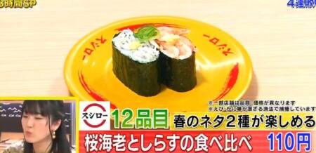 帰れま10 2021 スシローのランキングベスト10結果 第7位桜海老としらすの食べ比べ
