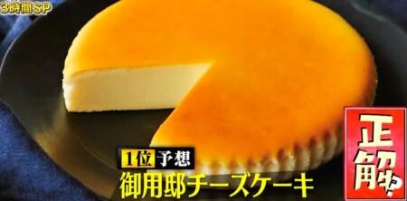 帰れマンデー 栃木めし旅 栃木ローカルチェーン店の旅の売上ランキング1位メニューは?チーズガーデン 御用邸チーズケーキ