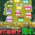帰れマンデー 栃木めし旅 栃木ローカルチェーン店の旅の売上ランキング1位メニューは?