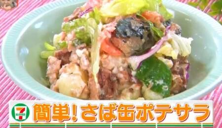 林修のニッポンドリル セブンイレブンのお総菜だけで作る掛け算アレンジレシピ5メニューの作り方 第2位さば缶ポテサラ