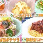 林修のニッポンドリル セブンイレブンのお総菜だけで作る掛け算アレンジレシピ5メニューの作り方