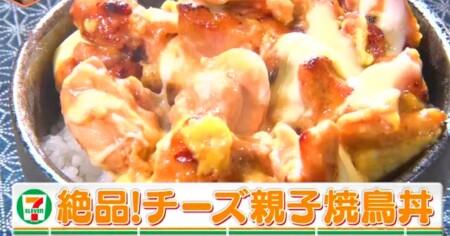 林修のニッポンドリル セブンイレブン冷凍食品だけで作る掛け算アレンジレシピ5メニューの作り方 第2位チーズ親子焼鳥丼