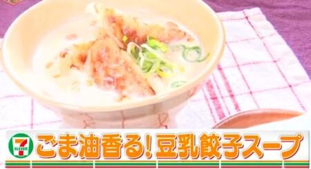 林修のニッポンドリル セブンイレブン冷凍食品だけで作る掛け算アレンジレシピ5メニューの作り方 第3位豆乳餃子スープ