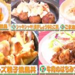 林修のニッポンドリル セブンイレブン冷凍食品だけで作る掛け算アレンジレシピ5メニューの作り方