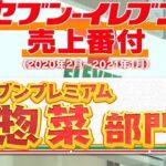 林修のニッポンドリル 2021年版セブンイレブンお総菜の売上ランキングベスト10&人気No.1は?