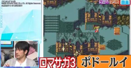 櫻井・有吉THE夜会 松山ケンイチのゲーム音楽好きが爆発。ロマサガ3 ポドールイ