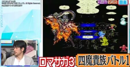 櫻井・有吉THE夜会 松山ケンイチのゲーム音楽好きが爆発。ロマサガ3 四魔貴族バトル