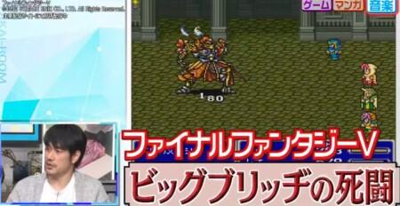 櫻井・有吉THE夜会 松山ケンイチのゲーム音楽好きが爆発。FF5 ビッグブリッヂの死闘
