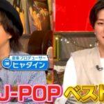 関ジャム プロが選ぶ最強のJ-POP名曲ランキングベスト30 ヒャダイン、日食なつこの選曲は?