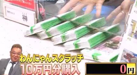 10万円でできるかな 2021春 スクラッチ宝くじ わんにゃんスクラッチ