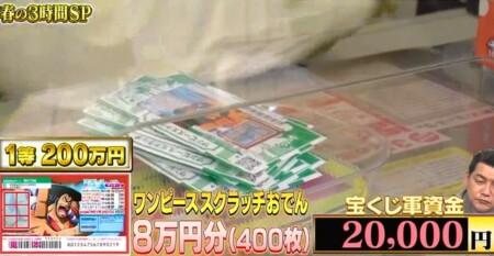 10万円でできるかな 2021春 スクラッチ宝くじ ワンピーススクラッチおでん
